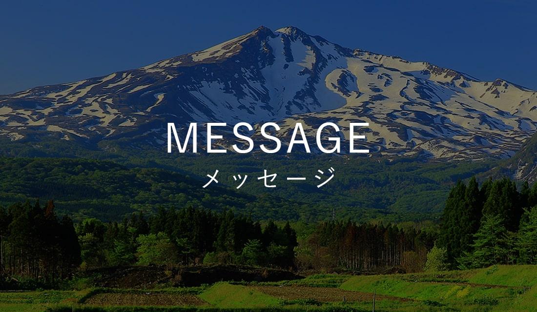 代表者メッセージ